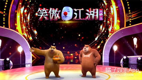 来《笑傲江湖》看熊熊的相声首秀!