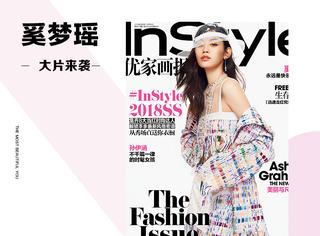 奚梦瑶最新时尚大片来袭,高级脸任何妆容都是最高level