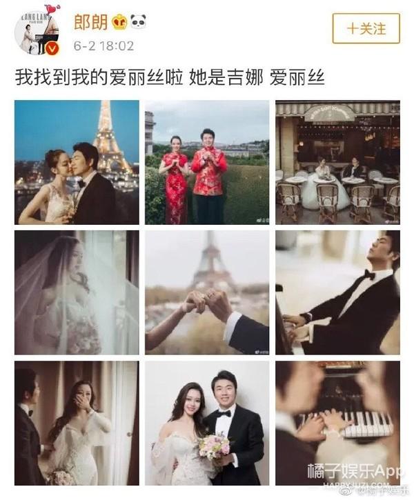 郎朗和新娘婚礼四手联弹 洪欣张丹峰现身乐华演唱会
