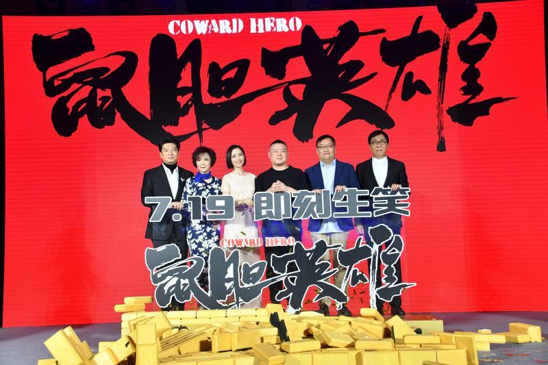 《鼠膽英雄》定檔7.19 岳云鵬佟麗婭攜全喜劇陣容亮相