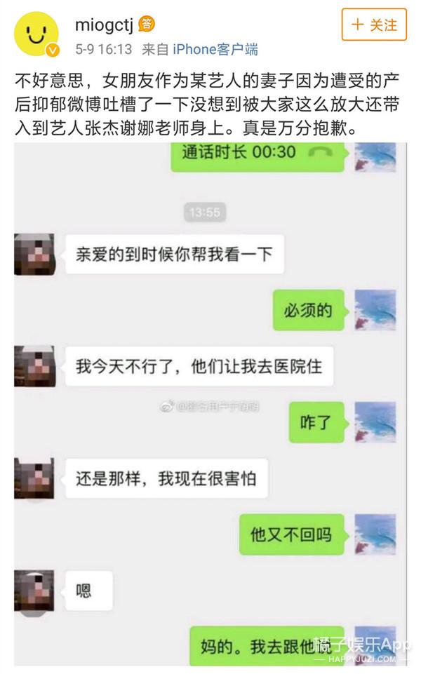 张杰粉丝联合抵制《创造101》,孤儿剪辑惹众怒?