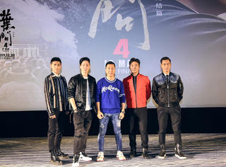 《叶问4》北京首映,观众:完美的一次谢幕