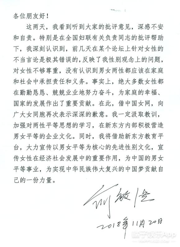 陈飞宇被曝出将参加《偶像练习生》 陈乔恩也有闲鱼号?