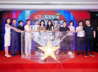 《中國達人秀》榮耀回歸:沈騰自曝哭包、楊冪學垃圾分類