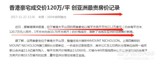 50平的房子就是价值千万的豪宅?香港的房价真是叹为观止