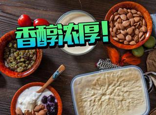 青海人最离不开的,就是这碗软嫩黏稠的老酸奶!