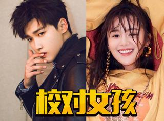 中国翻拍《校对女孩》,主角定了邢昭林、安悦溪?约吗?