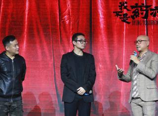 《我不是药神》举办发布会, 7.6宁浩徐峥再战黑色幽默!