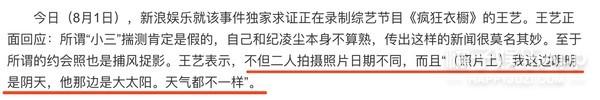 王一博綦美合真在一起了?公司两个月前不就发声明否认了吗…