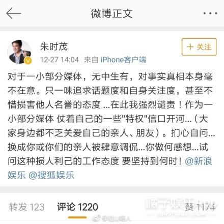 朱时茂发博斥责车内激吻美女报道:无中生有 信口开河