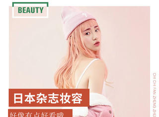 这些日本杂志的妆容好像还挺好看的哦