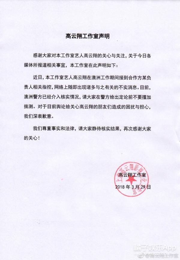 高云翔工作室发声明回应指控,董璇:我相信他