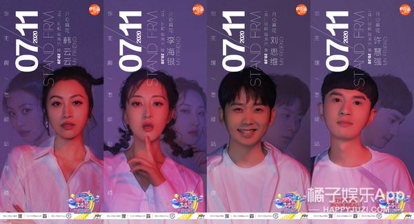 湖南卫视《站稳了!朋友》无畏青春 新锐艺人为梦集结