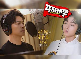 李健王俊凯合作歌曲《雾中列车》,带你去天的另一边