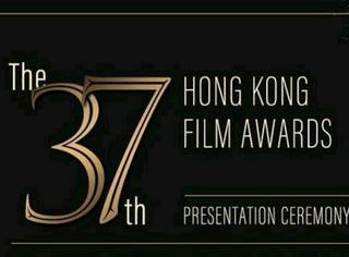 第37届香港金像奖获奖名单:古天乐毛舜筠封获影帝影后