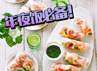 春节解腻神器,竟然是透明的越南春卷?