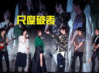 尺度破表、模仿《延禧》、王源現身—五月天演唱會太有料!