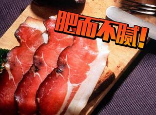 一片醇厚透明的火腿片,瞬间带你穿越到晚德国晚宴!