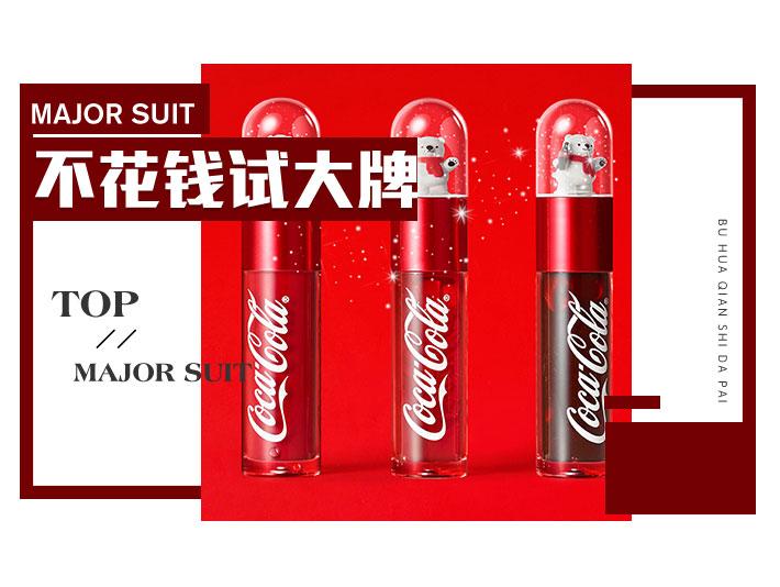 【免费试用】菲诗小铺可口可乐北极熊唇彩正装试用