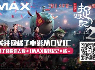 福利来啦!橘子君请你看《捉妖记2》IMAX!