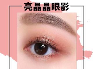 这个亮晶晶的眼妆才是发光本体吧!