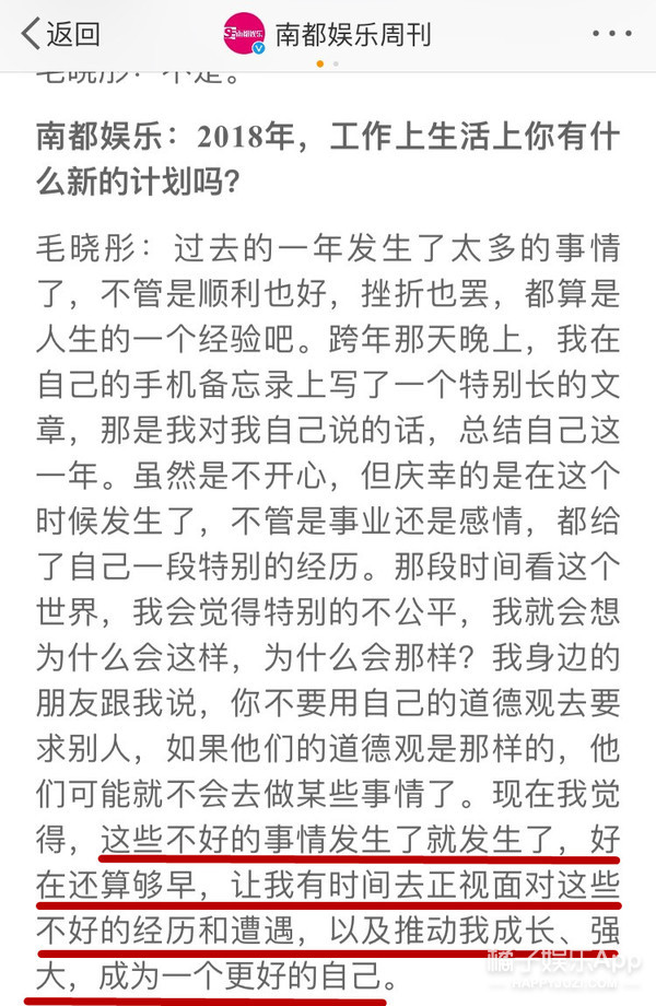 毛晓彤首次回应分手原因,分开并非因为见面时间少