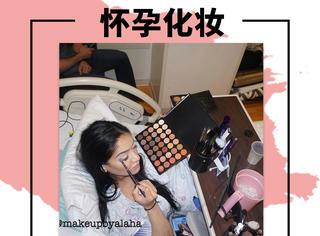 生产前也要画一个美美的妆?呵,这就是女人的坚持!