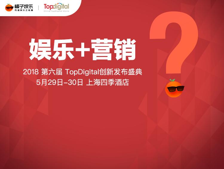 第六届TopDigital创新盛典,娱乐营销有哪些新趋势