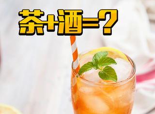 茶调鸡尾酒带给你舌尖上的灵魂碰撞!