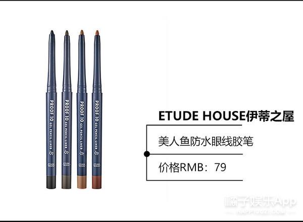 【免费试用】伊蒂之屋美人鱼防水眼线胶笔正装试用