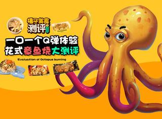 京城美味章鱼烧大测评,这是谁家的章鱼哥被吃掉了!