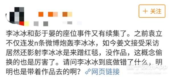 彭于晏回应换座位事件:我问心无愧!