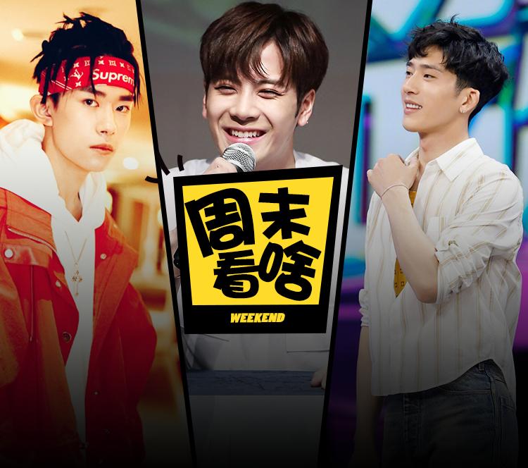 《创造101》首播、刘若英综艺首秀、何炅邀你做客蘑菇屋