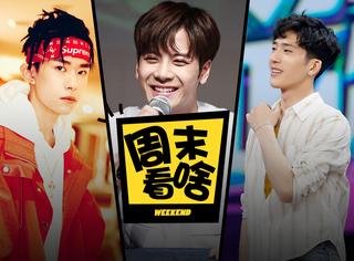 《創造101》首播、劉若英綜藝首秀、何炅邀你做客蘑菇屋