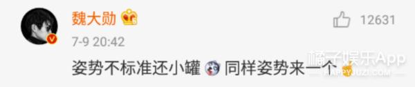 白敬亭和魏大勋是山花cp还是塑料兄弟情?