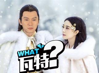 李晨没有救场范冰冰《巴清传》?这部剧也太命运多舛了吧