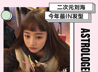你说今年最in刘海儿是啥?就是二次元刘海儿啊!