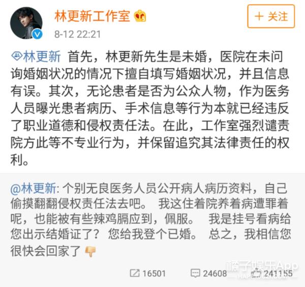 杨紫回应分手与张雪迎无关 林更新否认已婚怒斥无良医务人员