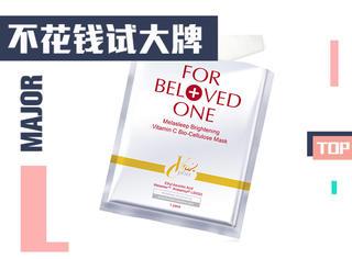 【免费试用】宠爱之名亮颜晶化维生素C面膜试用