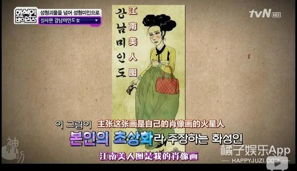 这档综艺请来了全韩国最奇葩的人......