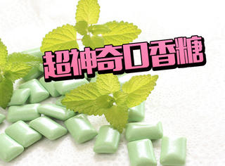 霓虹国推出超神奇口香糖,一天一盒就能拯救你的大脑!