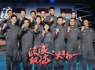 《流浪地球》来了! 定档2019大年初一中国科幻冒险启程