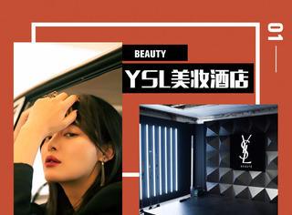 这是什么操作?YSL美妆竟然开了个酒店?