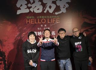 《生活万岁》全国首映 2018最具突破性的国产电影