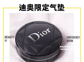 Dior新包装的皮革气垫好像是有点好看啊!