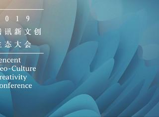 UP2019腾讯新文创生态大会将于24日举办