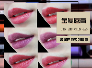 金属色系唇膏简直有毒,试完之后再也不想用其他颜色了!