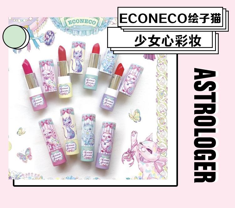 插画彩妆品牌ECONECO简直萌炸少女心