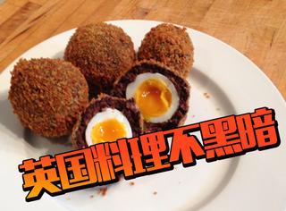都说英国料理太黑暗,这些传统食物你够胆来尝尝吗?