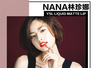 Nana简直美呆了~这才是YSL的正确打开方式吧!